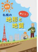 歩こう!札幌の地形と地質 新版