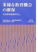 多様な教育機会の確保 (日本教育政策学会年報)