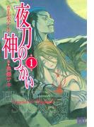 【1-5セット】夜刀の神つかい(バーズコミックス)