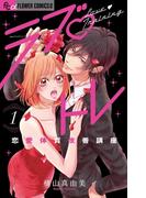 ラブ♡トレ 1 恋愛体質改善講座 (プチコミックフラワーコミックスα)(フラワーコミックス)