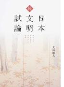 日本文明試論 続 来るべき世界基準の文明を生む思想