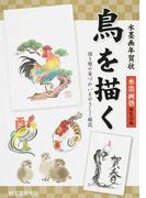 鳥を描く 水墨画年賀状 描き順や筆づかいをやさしく解説