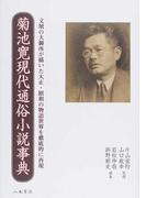 菊池寛現代通俗小説事典 文壇の大御所が描いた大正・昭和の物語世界を徹底的に再現