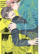 【1-5セット】大胆不敵ラブコール(バーズコミックス リンクスコレクション)