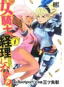 【全1-3セット】女騎士、経理になる。(バーズコミックス)