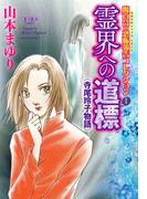 【全1-10セット】魔百合の恐怖報告コレクション(HONKOWAコミックス)