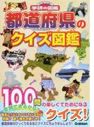 都道府県のクイズ図鑑 (ニューワイド学研の図鑑)