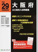 大阪府公立高校入試問題集 平成29年度受験用