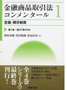 金融商品取引法コンメンタール 1 定義・開示制度