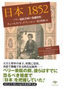 日本1852 ペリー遠征計画の基礎資料 (草思社文庫)(草思社文庫)