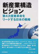 新産業構造ビジョン 第4次産業革命をリードする日本の戦略 (現代産業選書)(現代産業選書)