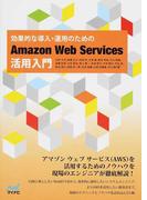 効果的な導入・運用のためのAmazon Web Services活用入門