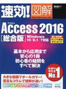 速効!図解Access 2016 総合版 Windows 10/8.1/7対応