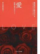 愛・性・家族の哲学 3巻セット
