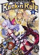 Rock'n Role 3 ヴァンパイア・ゲームエンド (富士見DRAGON BOOK ソード・ワールド2.0リプレイ SW2.0RPG)(富士見ドラゴンブック)
