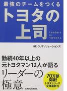 最強のチームをつくるトヨタの上司 (中経の文庫)(中経の文庫)