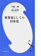 世界史としての日本史 (小学館新書)(小学館新書)