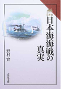 日本海海戦の真実 (読みなおす日本史)