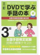 DVDで学ぶ手話の本3級 3訂 (手話でステキなコミュニケーション)