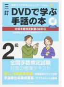 DVDで学ぶ手話の本2級 3訂 (手話でステキなコミュニケーション)
