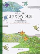 ギターで弾く日本のうた101選 文化庁・(社)日本PTA全国協議会選出による心にのこる日本の歌101選 CD・タブ譜付 第3版 その2