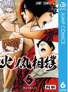【6-10セット】火ノ丸相撲(ジャンプコミックスDIGITAL)