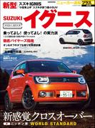 ニューカー速報プラス 第29弾 SUZUKIイグニス(CARTOPMOOK)