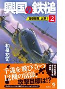 興国の鉄槌(2) 富嶽編隊、出撃!(ヴィクトリーノベルス)