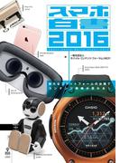 スマホ白書2016 新たなプラットフォームの台頭でコンテンツ戦略が変わる!