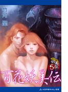 妖美伝(5) 百花妖美伝