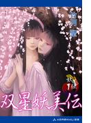 妖美伝(1) 双星妖美伝