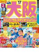 るるぶ大阪'17(るるぶ情報版(国内))
