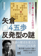 矢倉△4五歩反発型の謎 ~なぜ▲4六銀・3七桂型は滅んだのか?~(マイナビ将棋BOOKS)