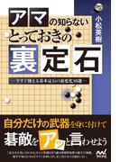 囲碁人ブックス アマの知らない とっておきの裏定石 ―今すぐ使える基本定石の裏変化30選―(囲碁人ブックス)