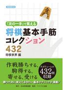 「次の一手」で覚える将棋基本手筋コレクション432(将棋連盟文庫)