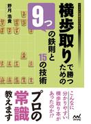 横歩取りで勝つための9つの鉄則と15の技術(マイナビ将棋BOOKS)