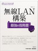 【期間限定価格】日経ITエンジニアスクール 無線LAN構築 最強の指南書