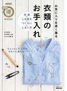 お気に入りを長く着る 衣類のお手入れ 洗濯・しみ抜き・つくろい・しまい方(NHKまる得マガジンMOOK)