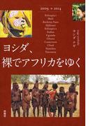 ヨシダ、裸でアフリカをゆく(扶桑社BOOKS)