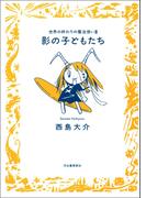 影の子どもたち(九龍COMICS)