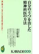 自分の「うつ」を治した精神科医の方法(KAWADE夢新書)