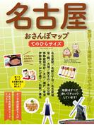 名古屋おさんぽマップ てのひらサイズ(ブルーガイドムック)
