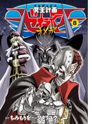 冥王計画ゼオライマーΩ(8)(RYU COMICS)