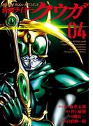 仮面ライダークウガ4(ヒーローズコミックス)