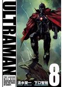 ULTRAMAN8(ヒーローズコミックス)(ヒーローズコミックス)