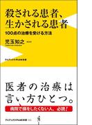 殺される患者、生かされる患者 - 100点の治療を受ける方法 -(ワニブックスPLUS新書)