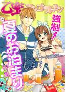 強制!夏のお泊まり【乙蜜マンゴスチン】(8)(乙蜜)
