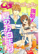 強制!夏のお泊まり【乙蜜マンゴスチン】(2)(乙蜜)