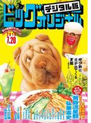ビッグコミックオリジナル 2016年14号(2016年7月5日発売)