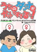 うちのダンナがかわいすぎるっ! FtM(女→男)ダンナちゃん&ヨメちゃんの日常(学研スマートライブラリ)